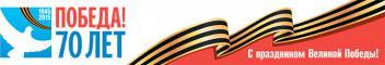 Официальный сайт 70-летия победы