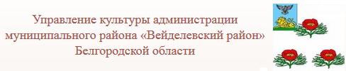 Управление культуры администрации муниципального района «Вейделевский район» Белгородской области